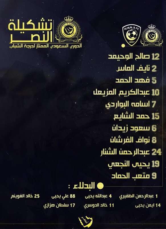 دوري الشباب: النصر الهلال أهداف ZR8K97.jpg