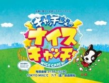 Catchy-kun no Nice Catch!'s Cover Image