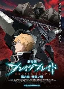 Break Blade 6: Doukoku no Toride's Cover Image