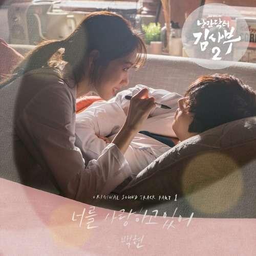 Baekhyun Lyrics