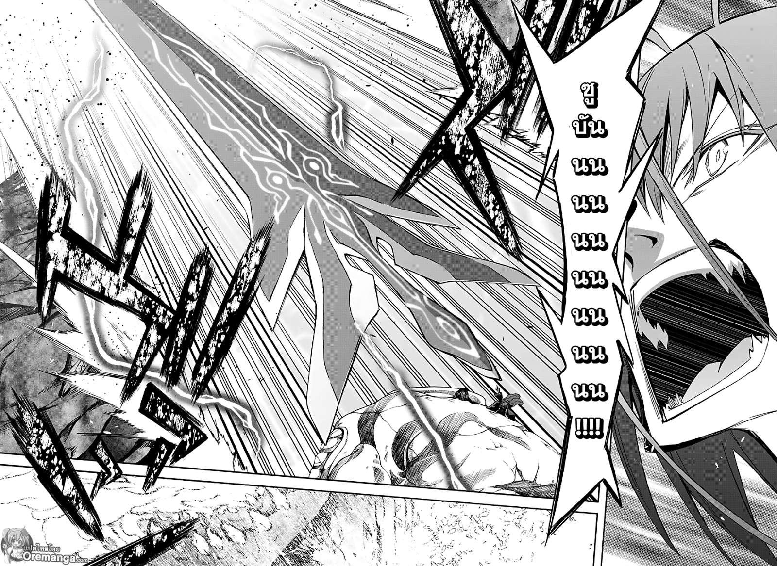 อ่านการ์ตูน Sousei no Onmyouji ตอนที่ 35 หน้าที่ 35