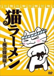 Neko Ramen: Ore no Shouyu Aji's Cover Image