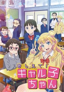 Oshiete! Galko-chan's Cover Image