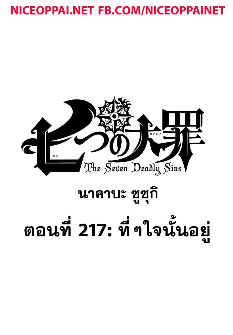 อ่านการ์ตูน Nanatsu No Taizai ตอนที่ 217 หน้าที่ 1