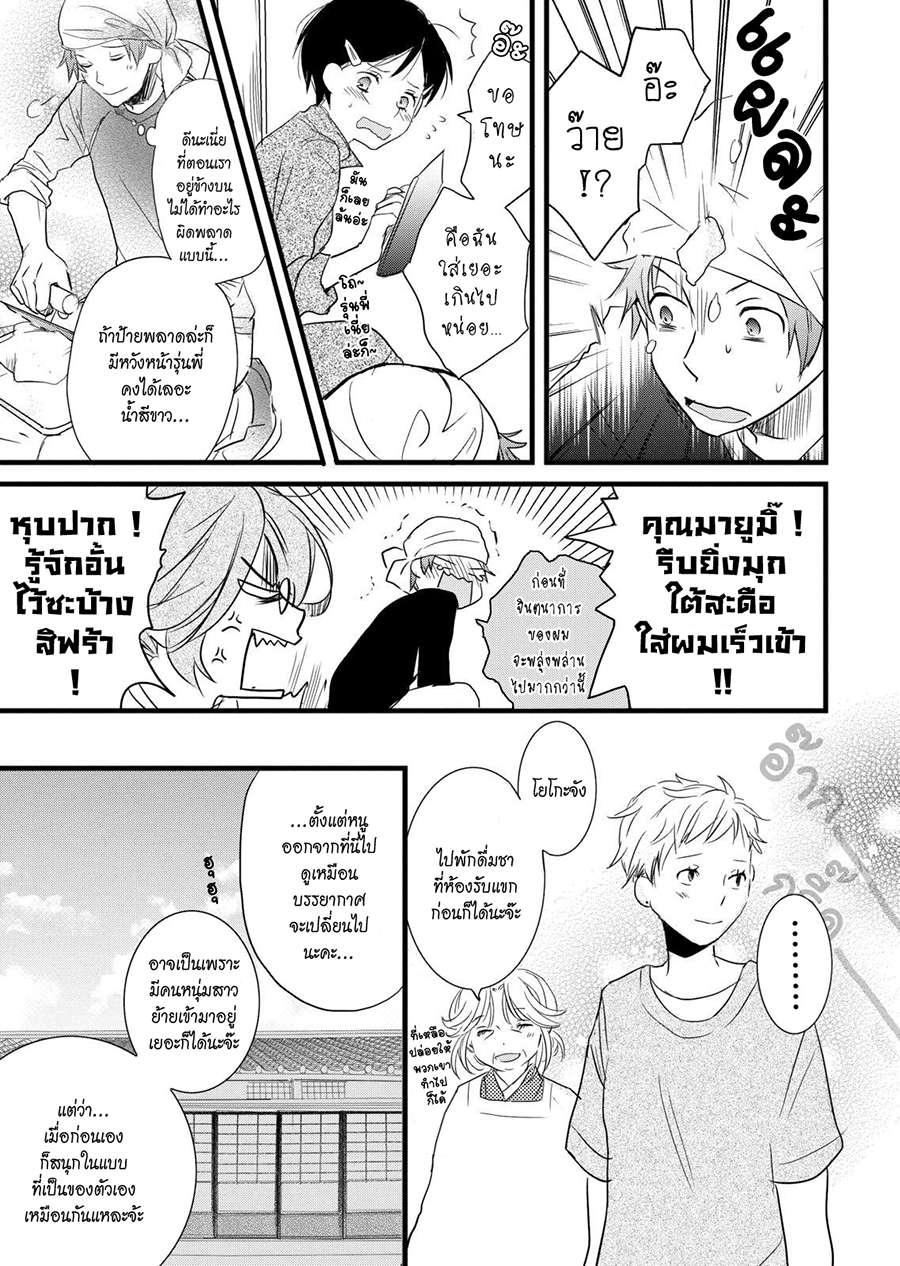 อ่านการ์ตูน Bokura wa Minna Kawaisou ตอนที่ 37 หน้าที่ 11