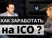 Как заработать на ICO