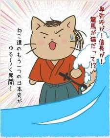 Neko Neko Nihonshi 2nd Season's Cover Image