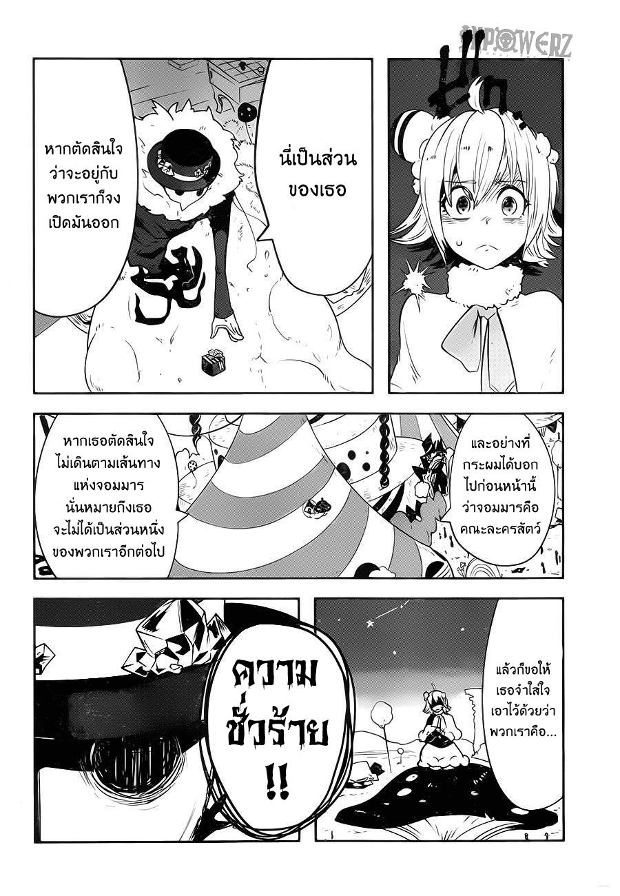 อ่านการ์ตูน Yakushoku Distpiari - Gesellshaft Blue ตอนที่ 6 หน้าที่ 8