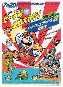 Super Mario Brothers: Peach-hime Kyuushutsu Daisakusen!'s Cover Image