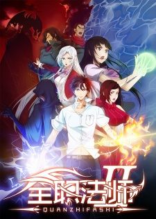 Quanzhi Fashi 2nd Season's Cover Image