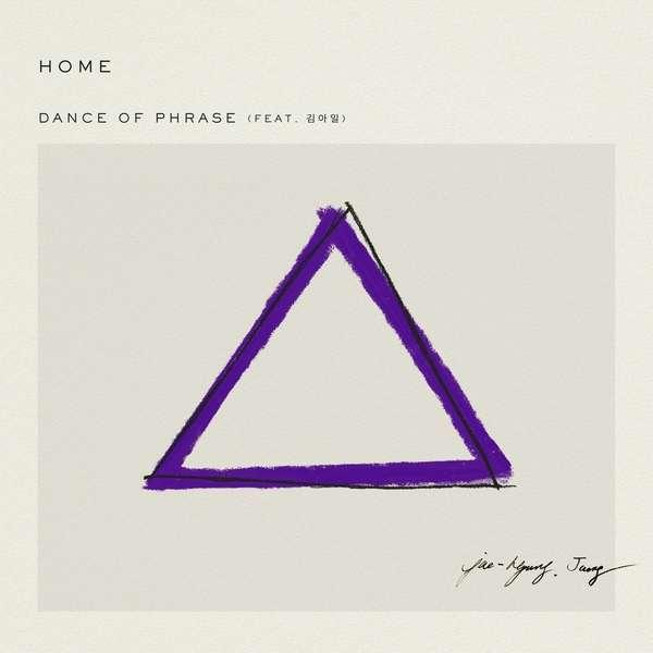 정재형 (Jung Jae Hyung) – Dance of Phrase (Feat. Qim Isle) MP3