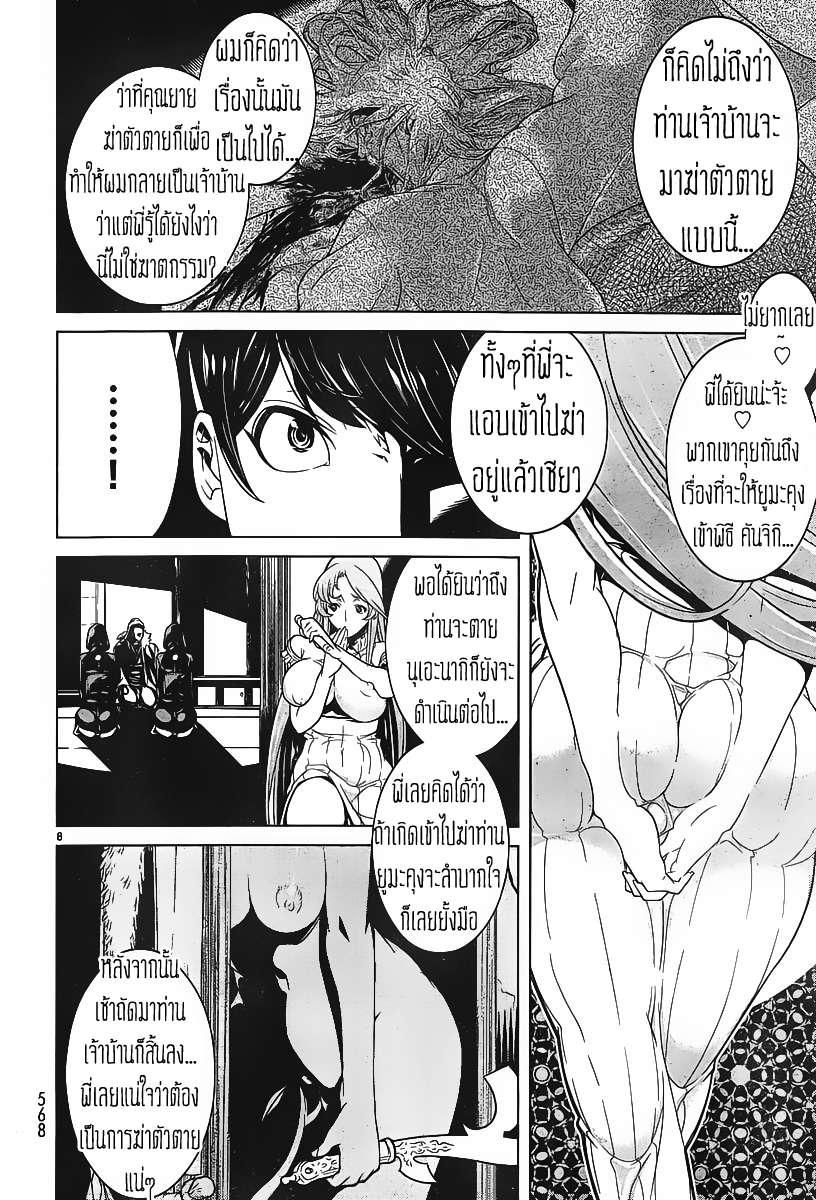 อ่านการ์ตูน Kyuusen No Shima ตอนที่ 11 หน้าที่ 8