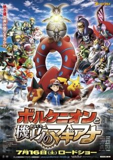 Pokemon the Movie XY&Z: Volcanion to Karakuri no Magearna's Cover Image