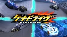 Geki Drive's Cover Image