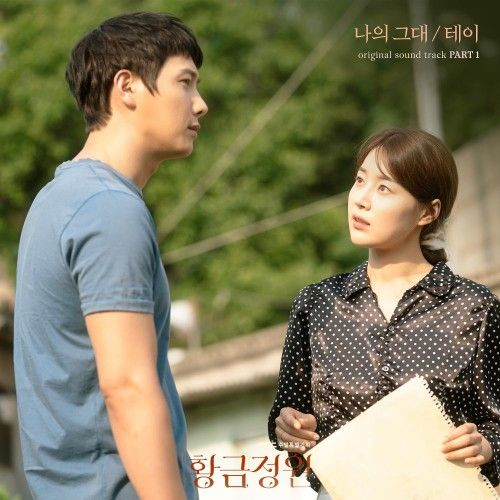 Tei – Golden Garden OST Part.1 (MP3)