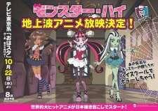 Monster High: Kowa-ike Girls's Cover Image