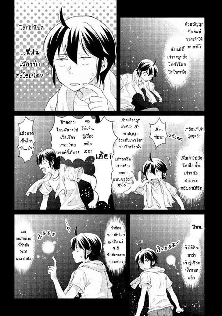 อ่านการ์ตูน Tsuki ga Michibiku Isekai Douchuu ตอนที่ 1 หน้าที่ 8