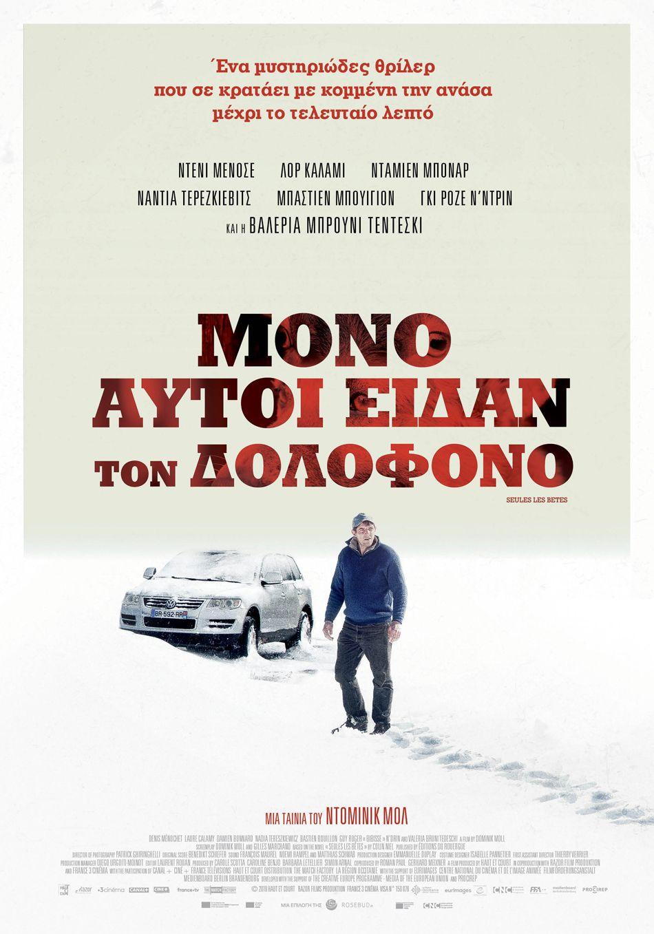 Μόνο Αυτοί Είδαν τον Δολοφόνο (Seules les Bêtes / Only The Animals) - Trailer / Τρέιλερ Poster
