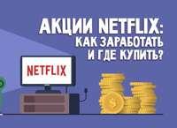 Как купить акции Netflix и заработать на колебании котировок
