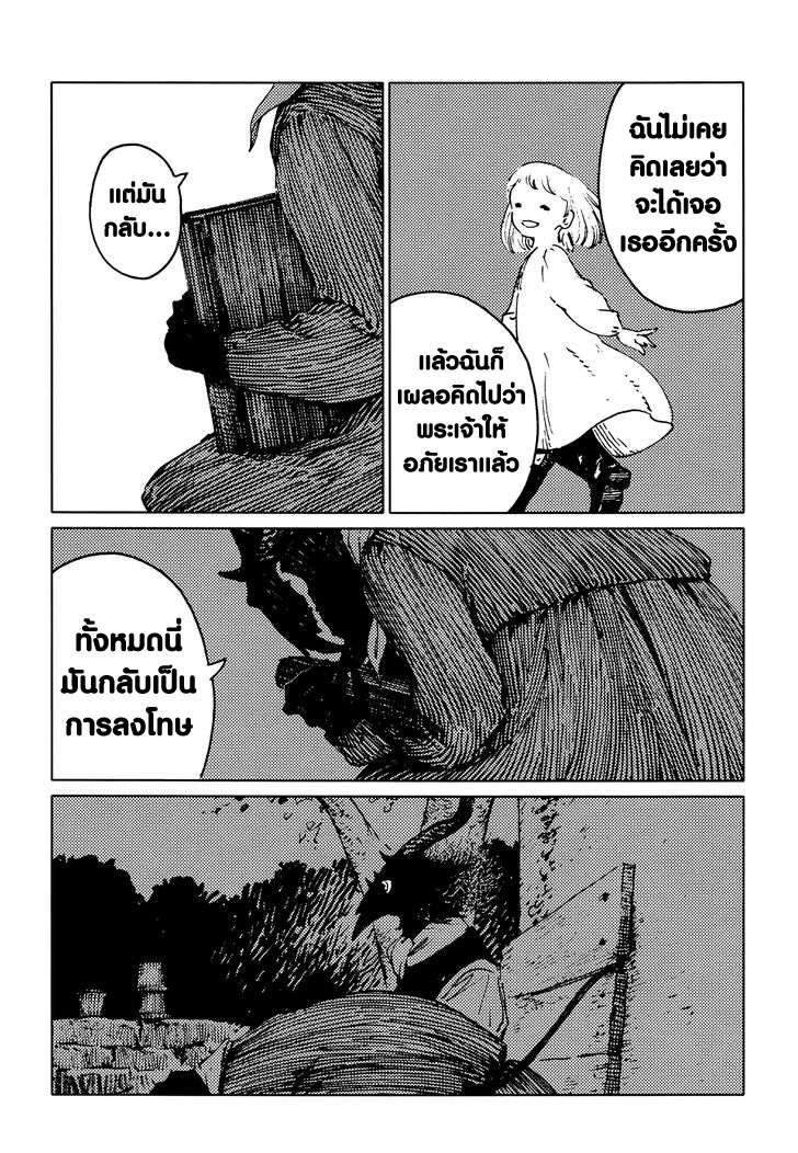 อ่านการ์ตูน Totsukuni no shoujo ตอนที่ 15 หน้าที่ 30