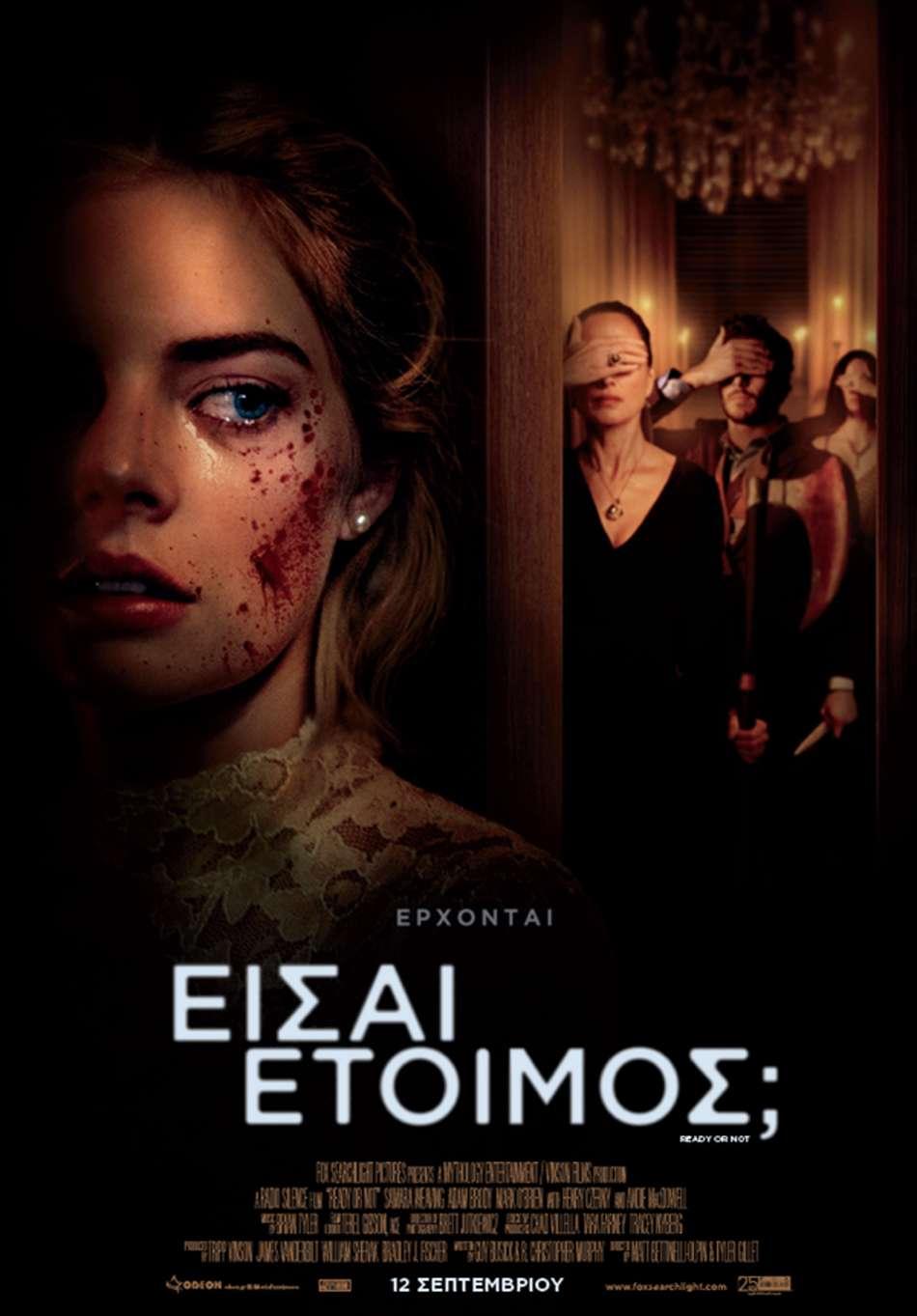 Είσαι Έτοιμος; (Ready or Not) - Trailer / Τρέιλερ Poster
