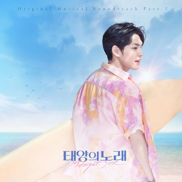 [Single] Wonpil (DAY6), Kei (Lovelyz) – Midnight Sun OST Part.2 (MP3)