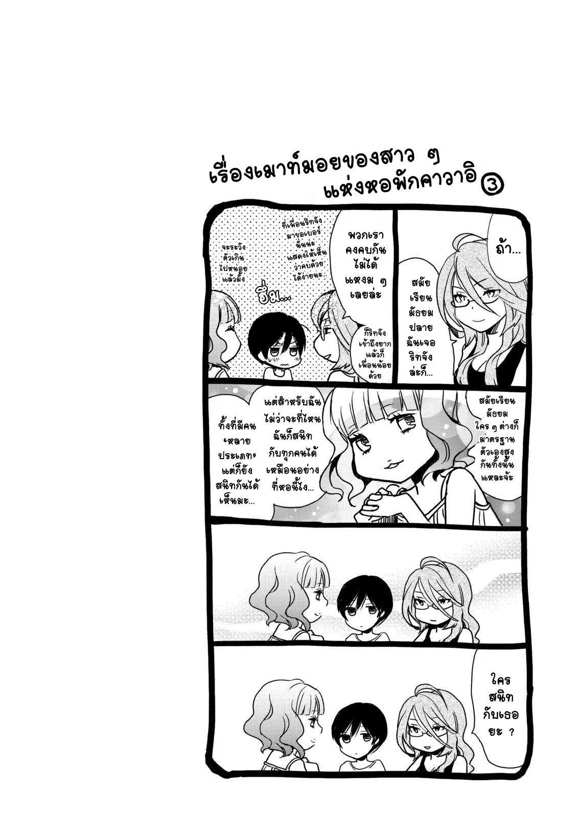 อ่านการ์ตูน Bokura wa Minna Kawaisou ตอนที่ 11 หน้าที่ 18