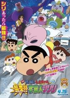 Crayon Shin-chan Movie 25: Shin-chan Shuurai! Uchuujin Shiriri's Cover Image