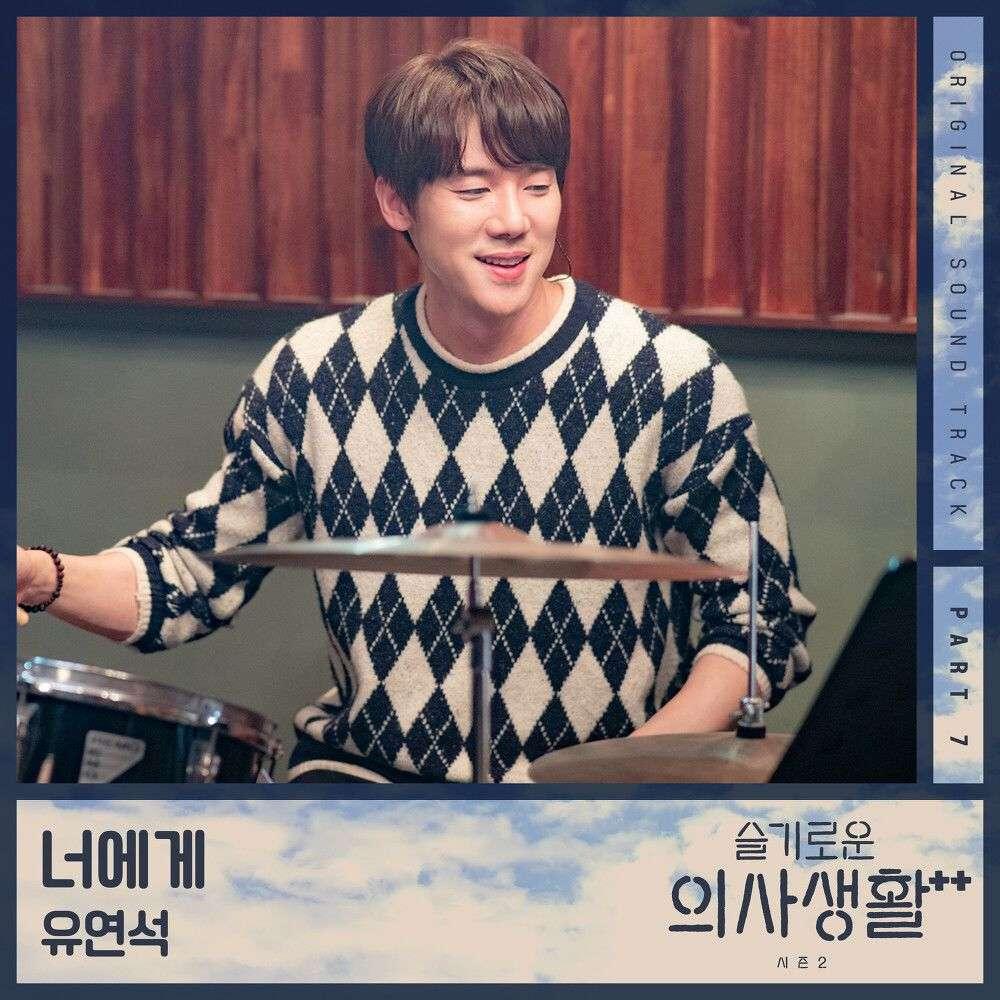 유연석 (Yoo Yeon Seok) – 너에게 (To You) / Hospital Playlist 2 OST Part.7 MP3