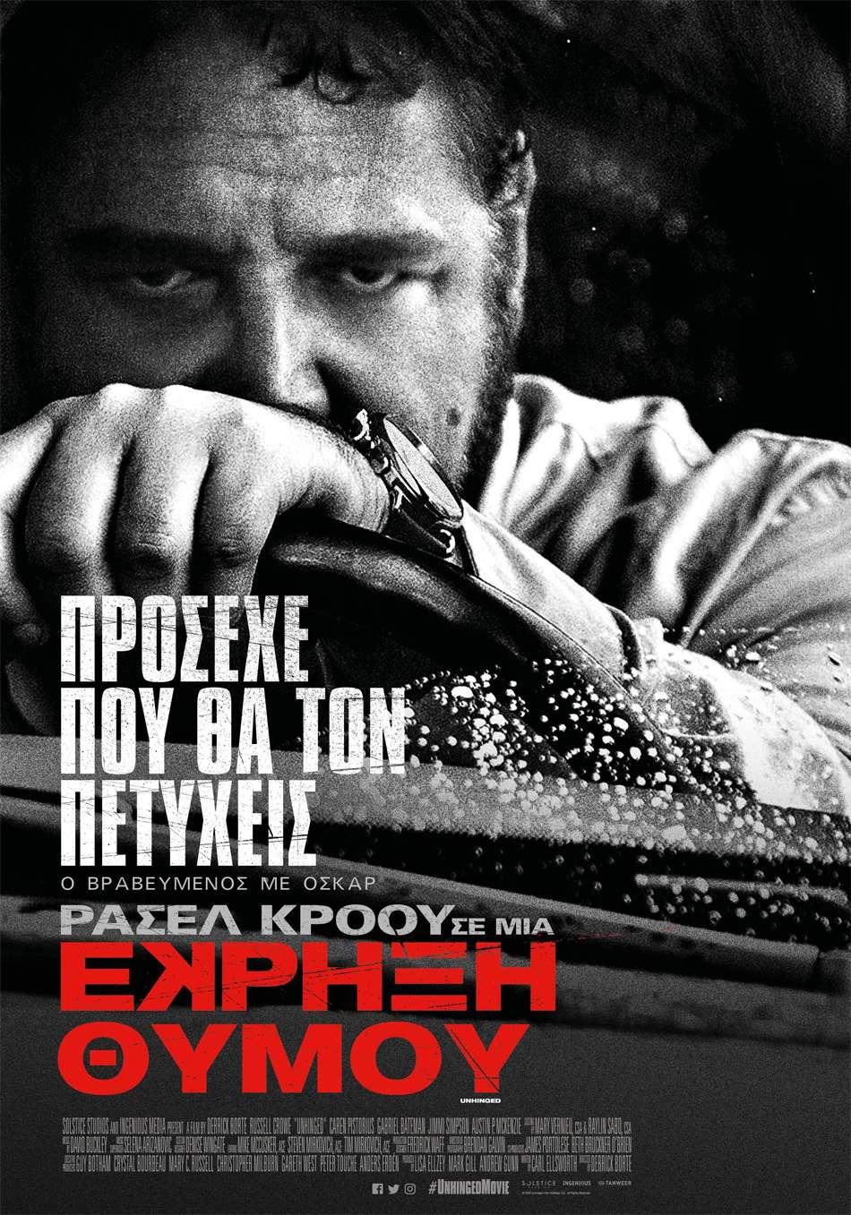 Έκρηξη Θυμού (Unhinged) Poster