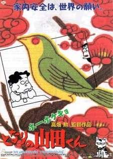 Tonari no Yamada-kun Cover Image