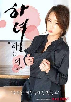 Maid A Woman Who (2021)