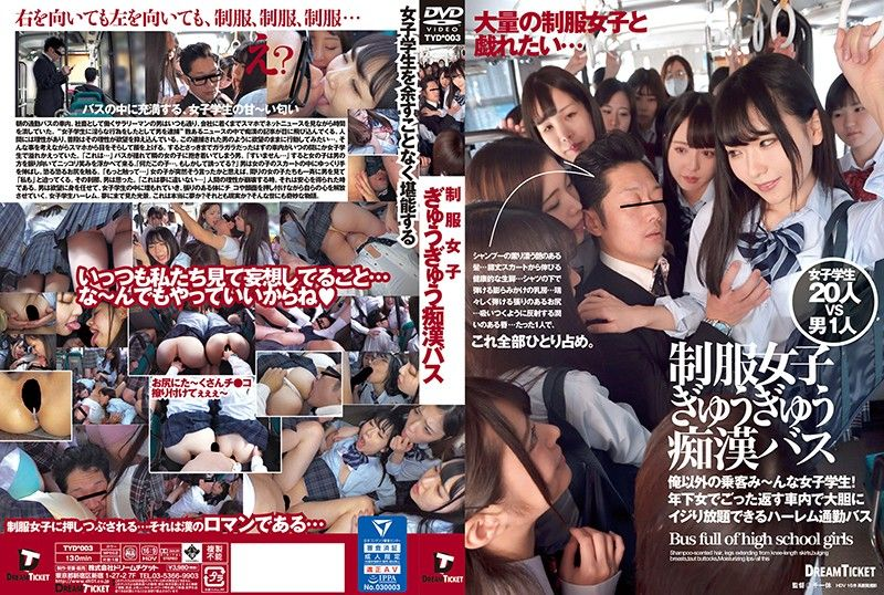 [TYD-003] Uniformed Girl's Squeaky XXX Bus