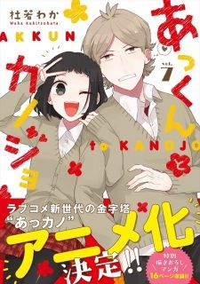 Akkun to Kanojo's Cover Image