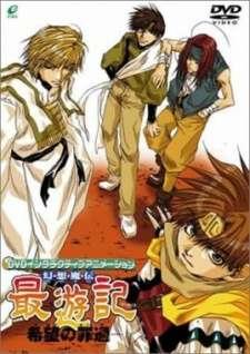 Gensoumaden Saiyuuki: Kibou no Zaika's Cover Image