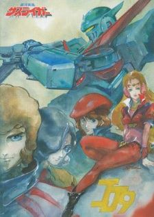 Ginga Shippuu Sasuraiger's Cover Image