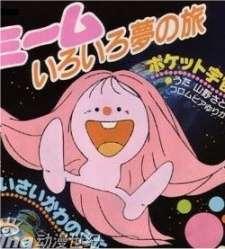 Meme Iroiro Yume no Tabi's Cover Image