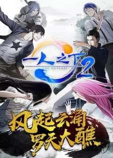 Hitori no Shita: The Outcast 2nd Season's Cover Image