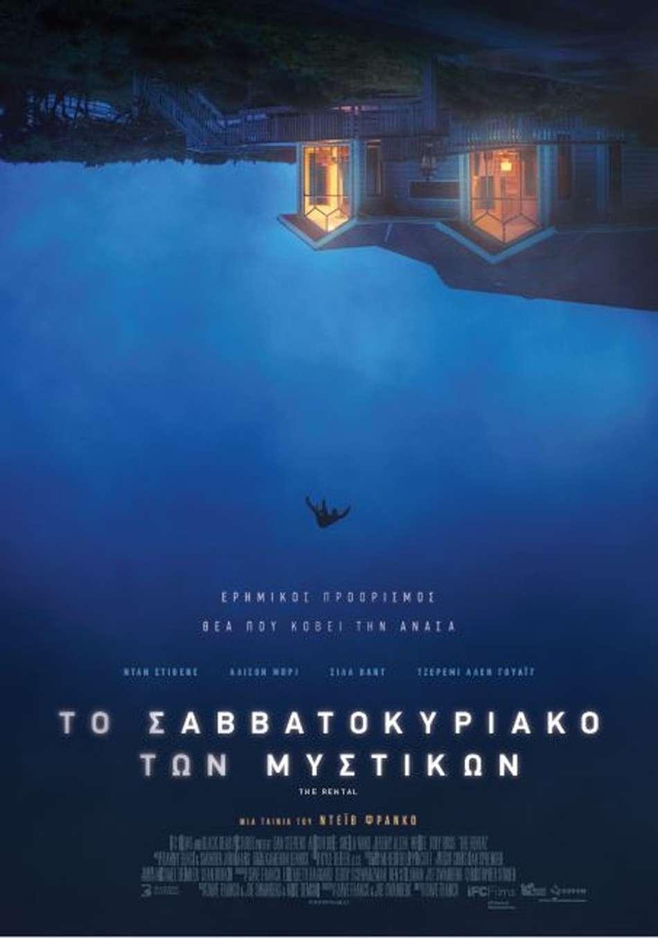 Το Σαββατοκύριακο των Μυστικών (The Rental) Poster
