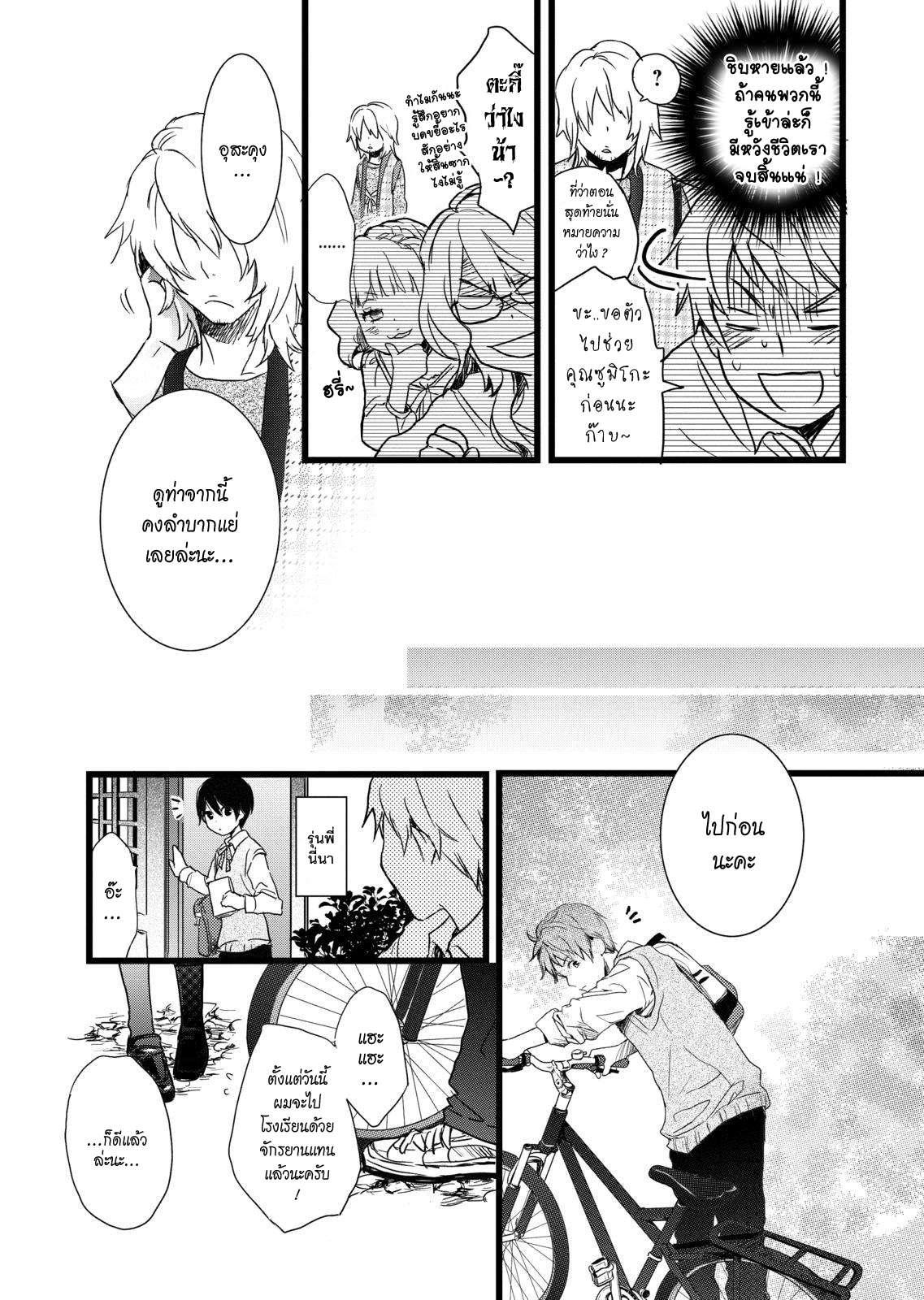 อ่านการ์ตูน Bokura wa Minna Kawaisou ตอนที่ 7 หน้าที่ 8