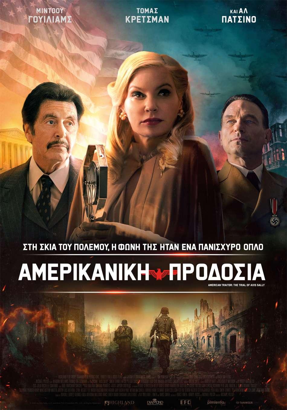 Η Ράια και ο Τελευταίος Δράκος (Raya And The Last Dragon) - Trailer / Τρέιλερ Poster