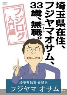Saitama-ken Zaijuu, Fujiyama Osamu, 33-sai, Mushoku (NEET).: Fujilog Nyuumon-hen Specials's Cover Image