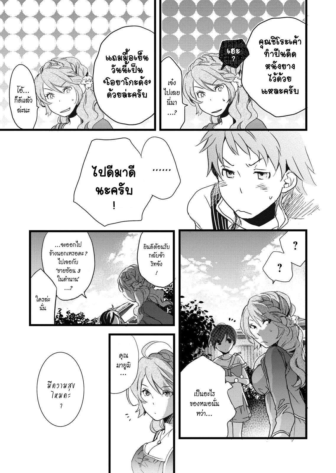 อ่านการ์ตูน Bokura wa Minna Kawaisou ตอนที่ 8 หน้าที่ 16