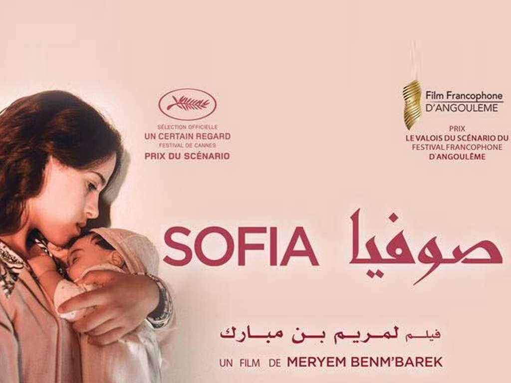 Σοφία (Sofia) Poster Πόστερ Wallpaper