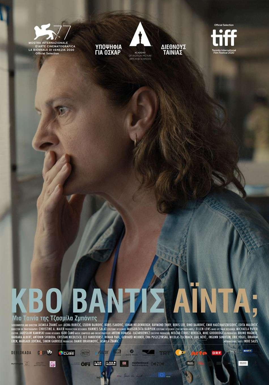 Κβο Βάντις, Άιντα? (Quo Vadis, Aida?) - Trailer / Τρέιλερ Poster