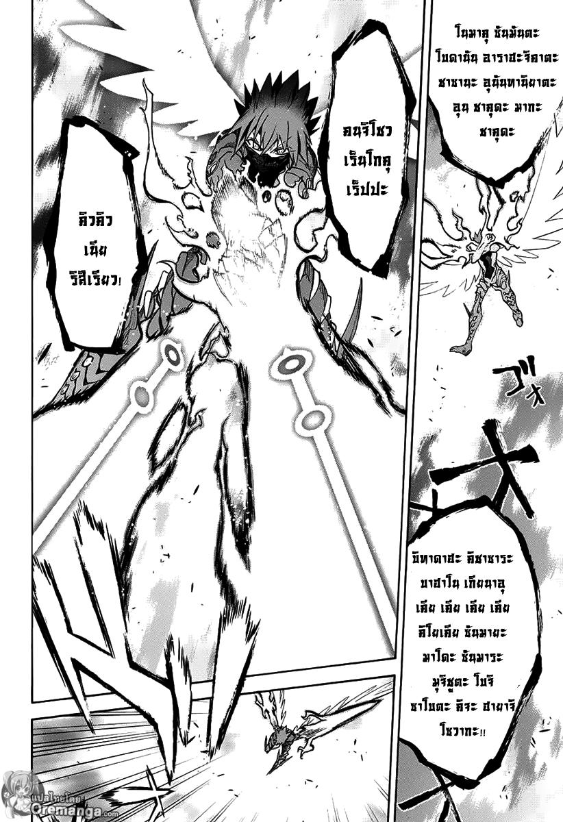 อ่านการ์ตูน Sousei no Onmyouji ตอนที่ 29 หน้าที่ 29