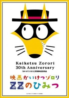Kaiketsu Zorori Movie: ZZ no Himitsu's Cover Image