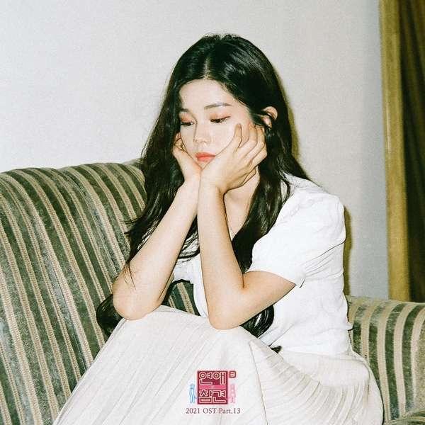 올코튼 (ALL COTTON) – 네가 좋아 (I Like You) / Love Interference 2021 OST Part.13 MP3