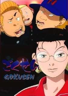 Gokusen Cover Image