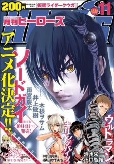 Sword Gai: The Animation's Cover Image